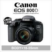 Canon EOS 800D+18-55mm 彩虹公司貨【贈64G+24期免運費】觸控 雙像素對焦  薪創數位