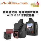 Mio MiVue 806D 雙鏡星光級 隱藏可調式鏡頭 WIFI GPS行車記錄器(送-32G卡+3好禮)【DouMyGo汽車百貨】