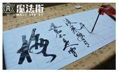 練毛筆字1.4米大號水寫布套裝初學者入門字帖 魔法街