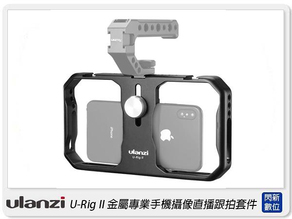 Ulanzi U-Rig II 相機兔籠 提籠 外殼 保護殼 直播 跟拍(公司貨)