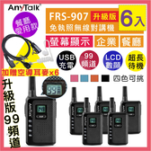 ANY TALK FRS-907 免執照 NCC認證 無線對講機 (6入) 贈空導耳麥 USB供電 輕巧 顯示電量 可寫妨擾碼