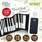 【南紡購物中心】山野樂器 88鍵手捲鋼琴 進階版 移調功能 加厚琴鍵 USB充電
