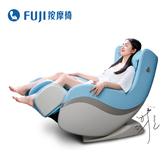 廣告主打◢ FUJI按摩椅 愛沙發按摩椅 FG-908