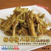梅香情人果乾(土芒果青)150g  甜園小舖
