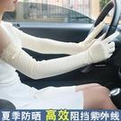 防曬手套 夏季防曬手套女防紫外線夏天開車長款胳膊純棉袖套手臂套袖子薄款 QQ4654『東京衣社』