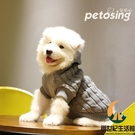 狗狗衣服秋冬裝泰迪比熊博美法斗柯基柴犬寵物小型犬中大型犬毛衣【創世紀生活館】