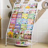 兒童書架 鐵藝寶寶書柜繪本架幼兒書報架6層