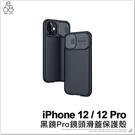 iPhone 12 Pro 黑鏡PRO鏡頭滑蓋保護殼 滑蓋保護鏡頭 手機殼 手機後鏡頭 防塵 防刮 防摔殼