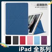 iPad Air1/2 Mini1/2/3/4 9.7吋 2018版 米字型保護套 變形側翻皮套 超薄防滑 百變支架 平板套 保護殼