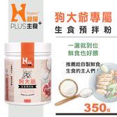 【SofyDOG】HyperrPLUS超躍主食 狗大爺生食預拌粉(350克)