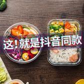 物生物分隔微波爐玻璃飯盒加熱帶蓋保鮮盒微波碗專用分格餐盒套裝 野外之家