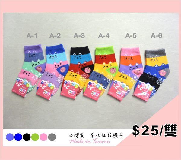 【YT店】(3~6歲)彩虹貓臉圖案襪子/短襪/止滑襪/童襪【台灣製MIT】