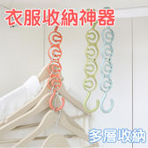 衣架 日本多層收納衣架 多用衣架 省空間 【RPE083】123ok