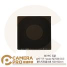 ◎相機專家◎ BENRO MASTER Harden ND1000 (3.0) 鋼化方型減光鏡100X100mm 公司貨