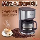 咖啡機 滴漏式美式咖啡咖啡機美式滴漏型咖啡機0.7升玻璃壺可保溫 2色