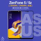 滿版 霧面 ZenFone 5 ZE620KL X00QD / 5Z ZS620KL 鋼化 玻璃貼 防指紋 9H 螢幕 貼 膜 保護貼