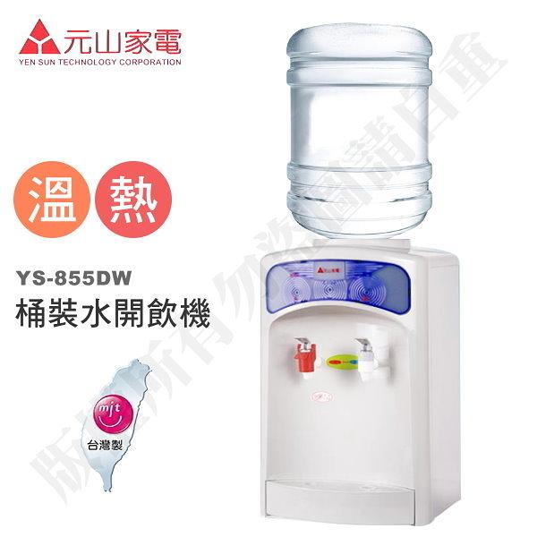 豬頭電器(^OO^) - 元山牌 桶裝水溫熱開飲機【YS-855BW】此商品不包含空水桶