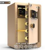 歐奈斯保險櫃家用入牆指紋保險箱全鋼辦公小型密碼保管櫃報警新品QM 依凡卡時尚