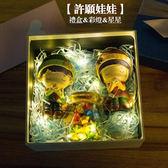 七夕情人節禮物生日特別送男女走心的朋友浪漫情侶韓國創意 萬聖節滿千八五折搶購