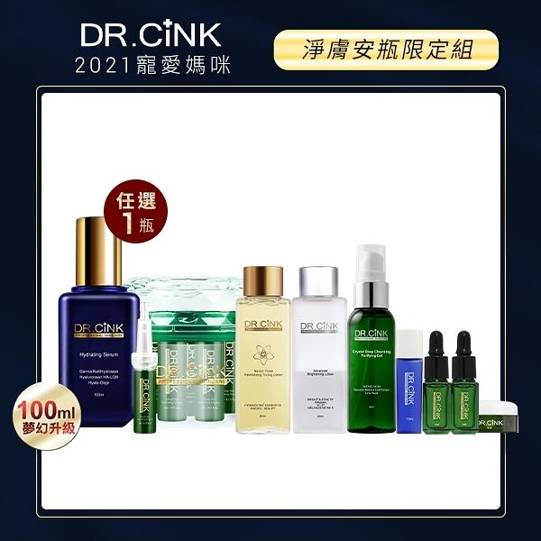 DR.CINK達特聖克 寵愛媽咪 淨膚安瓶限定組【BG Shop】精華液100ml+藜麥安瓶