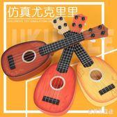 初學者女孩男孩仿真尤克里里 烏克麗麗兒童吉他玩具可彈奏樂器 CJ4950『寶貝兒童裝』