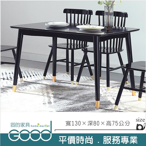 《固的家具GOOD》768-03-AM 溫妮黑色長方餐桌