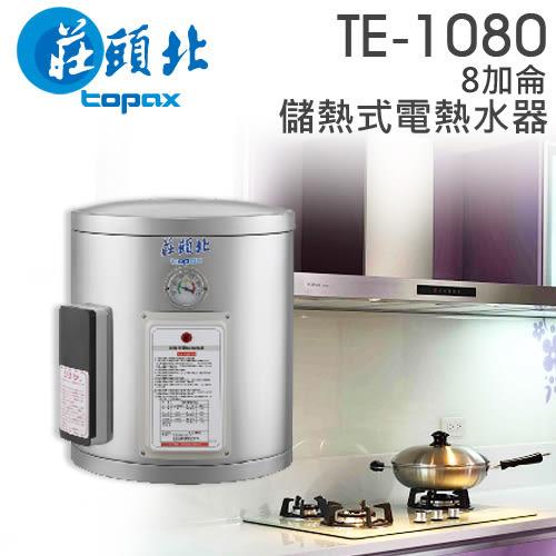【有燈氏】莊頭北 儲熱式 8加侖 電熱水器 直掛 不鏽鋼 220V 6kW【TE-1080】