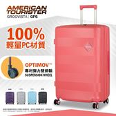 新秀麗 美國旅行者 輕量 20吋 行李箱 GF6 歐美專用TSA海關鎖 拉桿箱 飛機輪 Groovista 詢問另有優惠
