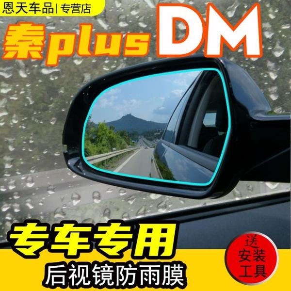 比亞迪秦plus汽車后視鏡防雨膜防霧貼膜全屏倒車鏡側窗防炫目改裝 米家