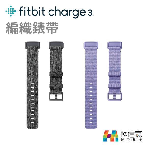 【和信嘉】Fitbit Charge3 專用 編織錶帶 台灣群光公司貨