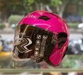 SBK安全帽,SUPER-RR,ABS版,素/桃紅