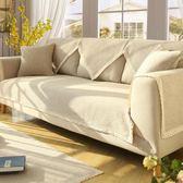 訂製 沙發墊布藝四季通用棉麻簡約現代沙發套罩萬能套全包全蓋防滑夏季70*150·樂享生活館liv