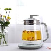 榮事達養生壺YSH8005全自動加厚玻璃多功能壺花茶煮茶器   蘑菇街小屋 ATF 220v