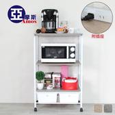 【Amos】居家升級版廚房三層二抽附插座多功能電器架/廚房架深木紋色