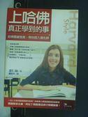 【書寶二手書T2/財經企管_KJV】上哈佛真正學到的事_姜仁仙 , 蕭素菁