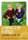 (二手書)音樂與文學的對談:小澤征爾vs大江健三郎