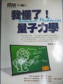 【書寶二手書T1/科學_HAY】我懂了!量子力學_李良修