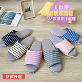 【iSlippers】療癒系舒活布質室內拖鞋-6雙組深灰條紋L*3+玫瑰紫條紋M*3
