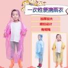 兒童雨衣一次性雨衣兒童學生男童女童通用幼稚園加厚雨披旅行戶外防水 傑克型男館