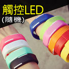 原價159 / 最新隱藏LED數字觸控錶(顏色隨機).T4