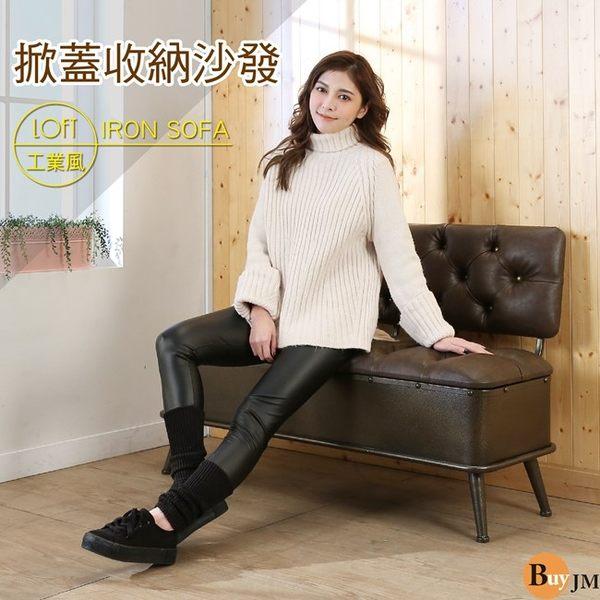 餐桌椅《百嘉美》 Loft Tolix復古皮革鐵製收納/沙發椅/工業風穿鞋椅/寬110公分