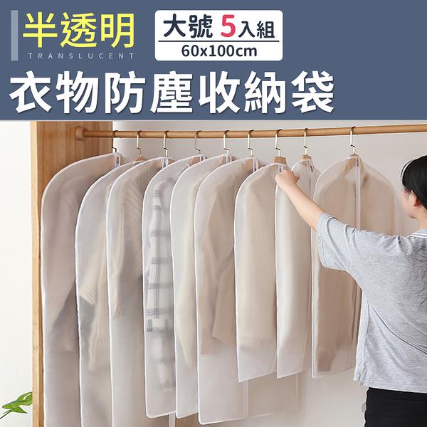 【團購】防塵套 衣物收納 半透明衣物防塵收納袋60x100cm(大號/5入) NC17990138-1 ㊝加購網