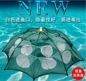 漁網魚網捕魚垂釣魚籠子蝦籠蝦網捉魚養自動摺疊籠網工具 igo