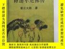 二手書博民逛書店釋迦牟尼佛傳罕見精裝Y117695 星雲大師 佛教協會 出版2000