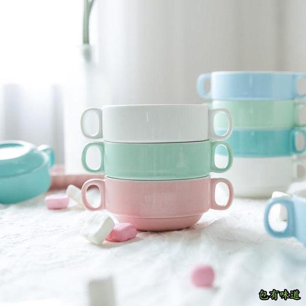 包有味道 日式糖果色陶瓷雙耳湯盅可愛烤碗甜品碗家用米飯碗雙耳碗
