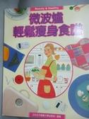 【書寶二手書T1/餐飲_YGD】微波爐輕鬆瘦身食譜_日本女子營養大學出版部