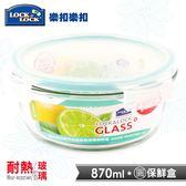 樂扣樂扣 蒂芬妮藍耐熱玻璃保鮮盒 圓形870ML