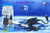 喜卡登 可調式防爆型加溫器60W(贈送溫度計) 加溫棒 加熱器 加熱棒 控溫棒