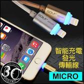 GOLF 智能 充電 發光 MICRO Lighting 接口 傳輸線 數據線 100cm 安卓 三星 HTC 甘仔店3C配件
