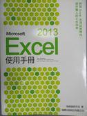 【書寶二手書T1/電腦_QKW】Microsoft Excel 2013 使用手冊_施威銘研究室
